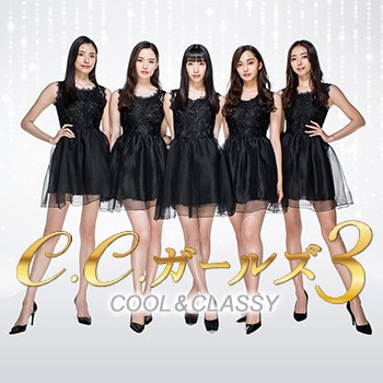 伝説の女性グループが時代を超え令和に復活 3代目『C.C.ガールズ3』デビュー!