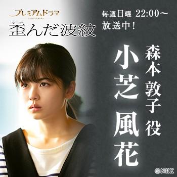 【小芝風花】次回いよいよ最終回、12月22日放送! NHK BSプレミアム 「歪んだ波紋」出演!