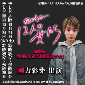 【剛力彩芽】12月21日ドラマ「抱かれたい12人の女たち」最終話 出演!