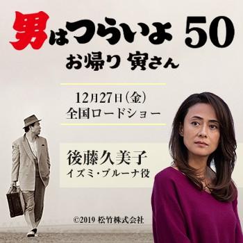 【後藤久美子】12月27日公開!新作映画「男はつらいよ お帰り 寅さん」出演!