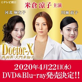 【米倉涼子 主演】 2020年4月22日「ドクターX~外科医・大門未知子~」第6シリーズ DVD&Blu-ray発売決定!!
