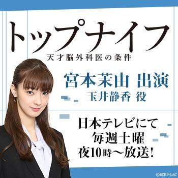 【宮本茉由】次回第7話、2月22日放送!新土曜ドラマ「トップナイフ-天才脳外科医の条件-」出演!