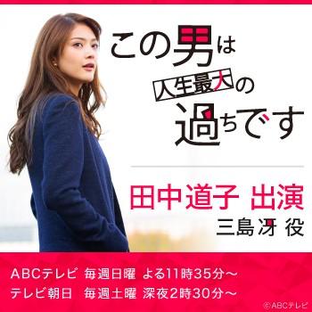 【田中道子】次回第6話、2月22日放送!ドラマL「この男は人生最大の過ちです」出演!