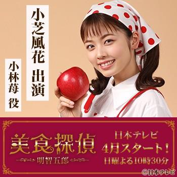 【小芝風花】2020年4月期 日曜ドラマ「美食探偵 明智五郎」出演決定!