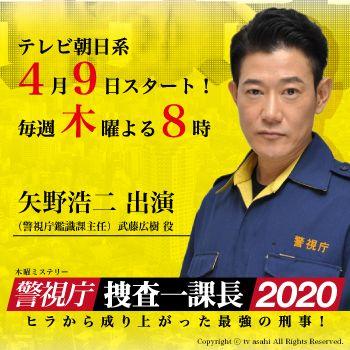 【矢野浩二】4月9日スタート!『警視庁・捜査一課長2020』出演!