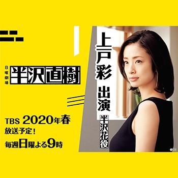 【放送延期のお知らせ】【上戸彩】 日曜劇場『半沢直樹』出演決定!