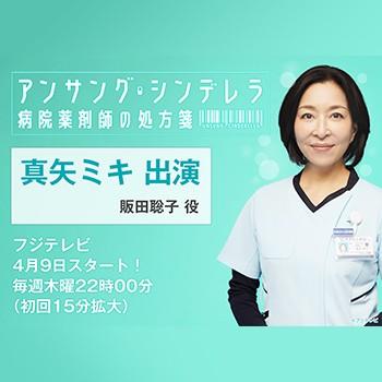 【放送延期のお知らせ】【真矢ミキ】4月9日放送スタート!『アンサング・シンデレラ 病院薬剤師の処方箋』