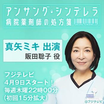 【放送延期のお知らせ】【真矢ミキ】『アンサング・シンデレラ 病院薬剤師の処方箋』