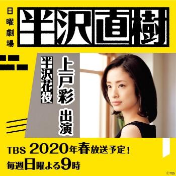 【放送延期のお知らせ】【上戸彩】 日曜劇場『半沢直樹』