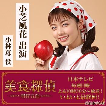 【小芝風花】次回いよいよ最終回、6月28日放送!30分拡大SP! 日曜ドラマ『美食探偵 明智五郎』