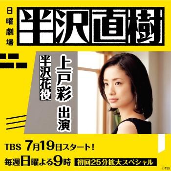 【上戸彩】2020年7月19日スタート !日曜劇場『半沢直樹』出演!
