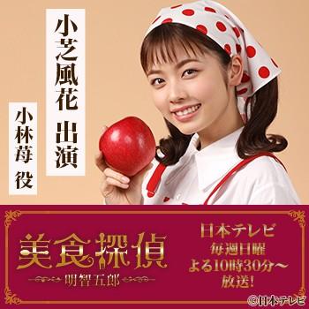 【ご視聴頂きありがとうございました!】【小芝風花】 日曜ドラマ『美食探偵 明智五郎』