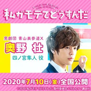 【男劇団 青山表参道X】【奥野壮】7月10日公開 映画「私がモテてどうすんだ」出演!