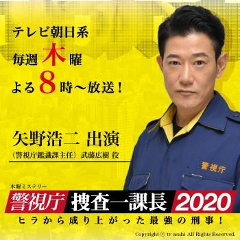 【矢野浩二】次回第10話、7月9日放送!木曜ミステリー『警視庁・捜査一課長2020』出演!