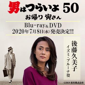 【後藤久美子】2020年7月8日(水)映画「男はつらいよ お帰り 寅さん」ブルーレイ&DVDリリース!