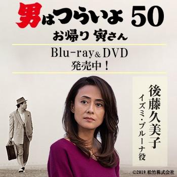 【後藤久美子】映画「男はつらいよ お帰り 寅さん」ブルーレイ&DVD発売中!