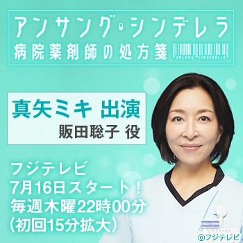 【真矢ミキ】2020年7月16日スタート !『アンサング・シンデレラ 病院薬剤師の処方箋』出演!