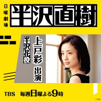 【上戸彩】次回第5話、8月16日放送!日曜劇場『半沢直樹』出演!