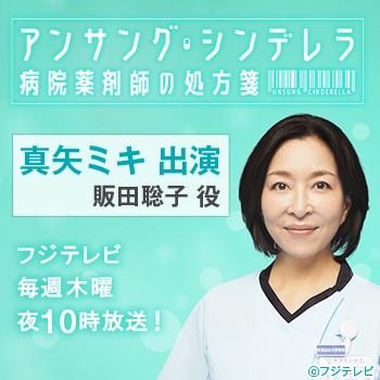 【真矢ミキ】次回第6話、8月20日放送!『アンサング・シンデレラ 病院薬剤師の処方箋』出演!