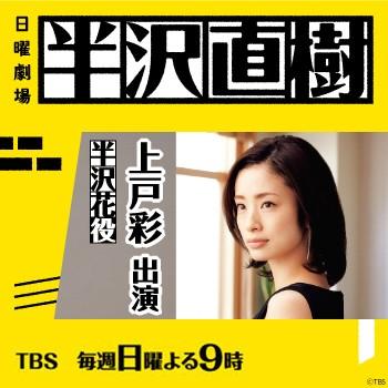 【上戸彩】次回第9話、9月20日放送!日曜劇場『半沢直樹』出演!