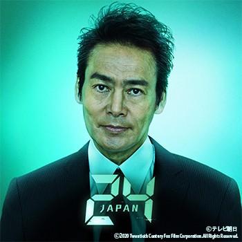 【村上弘明】2020年10月9日スタート!連続ドラマ「24JAPAN」出演決定!