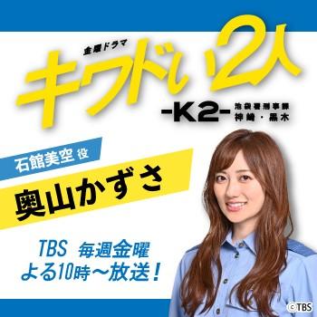 【奥山かずさ】 次回第3話、9月25日放送! 金曜ドラマ 「キワドい2人-K2-池袋署刑事課神崎・黒木」出演!