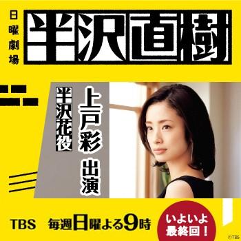 【上戸彩】次回いよいよ最終回、15分拡大!9月27日放送!日曜劇場『半沢直樹』出演!