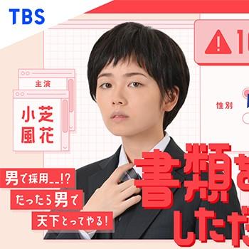 【小芝風花 主演】【水沢エレナ】【奥野壮】2020年10月11日(日)午後2時放送!TBSドラマ『書類を男にしただけで』出演!