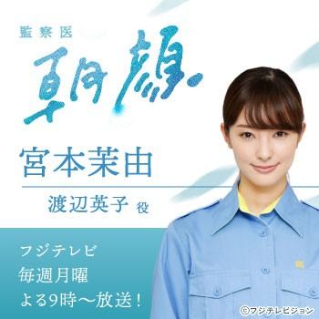 【宮本茉由】次回第3話、11月16日放送!フジテレビ月9ドラマ『監察医 朝顔』(第2シーズン)出演!