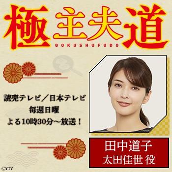 【田中道子】次回第9話、12月6日放送!新日曜ドラマ「極主夫道」出演!