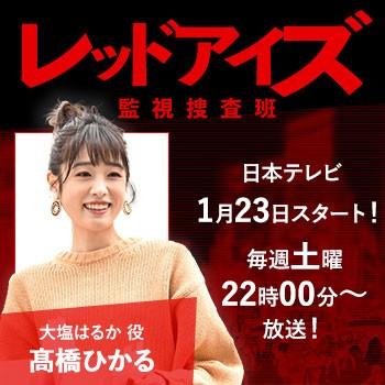 【髙橋ひかる】2021年1月23日(土)スタート!新土曜ドラマ『レッドアイズ 監視捜査班』出演!