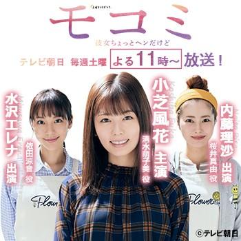 【小芝風花 主演】次回第3話、2月6日放送!土曜ナイトドラマ『モコミ~彼女ちょっとヘンだけど~』出演!