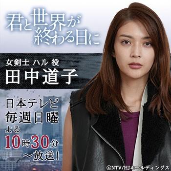 【田中道子】次回第4話、2月7日放送!日曜ドラマ「君と世界が終わる日に」出演!