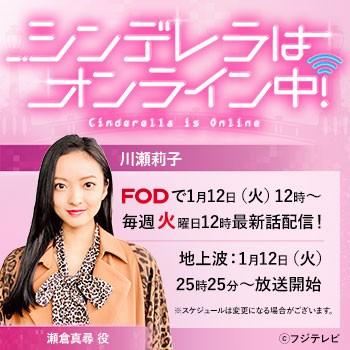【ご視聴頂きありがとうございました!】【川瀬莉子】FODドラマ 『シンデレラはオンライン中!』出演!