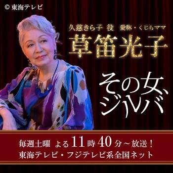 【草笛光子】次回第7話、2月20日放送!オトナの土ドラ『その女、ジルバ』出演!