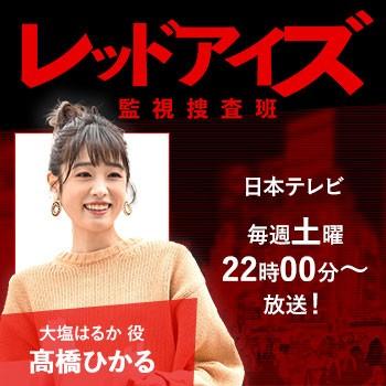 【ご視聴頂きありがとうございました!】【髙橋ひかる土曜ドラマ『レッドアイズ 監視捜査班』出演!