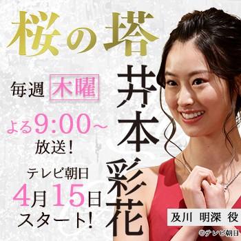 【井本彩花】次回第2話、4月21日放送!木曜ドラマ『桜の塔』出演!