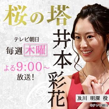 【井本彩花】次回第2話、4月22日放送!木曜ドラマ『桜の塔』出演!