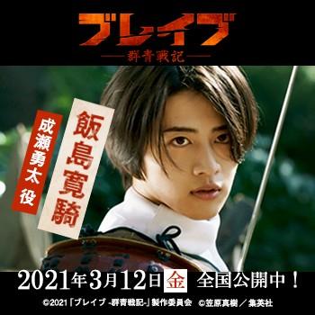 【飯島寛騎】2021年3月12日(金)公開!映画「ブレイブ−群青戦記−」出演!