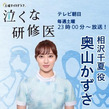 【奥山かずさ】次回第8話、6月12日放送!土曜ナイトドラマ『泣くな研修医』出演!