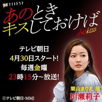【川瀬莉子】次回第7話、6月11日放送!金曜ナイトドラマ「あのときキスしておけば」出演!