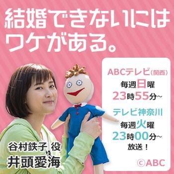 【井頭愛海】次回第5話、5月16日放送!ドラマ+『結婚できないにはワケがある。』出演!