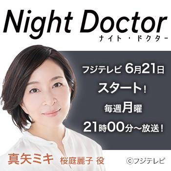 【真矢ミキ】次回第6話、8月9日放送!(15分拡大)フジテレビ 新ドラマ「Night Doctor」出演!