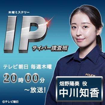 【中川知香】次回いよいよ最終回、9月16日放送!テレビ朝日木曜ミステリ―『IP~サイバー捜査班』出演!