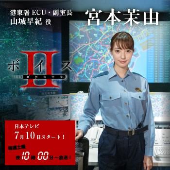 【宮本茉由】次回第4話、7月31日放送!土曜ドラマ「ボイスⅡ 110緊急指令室」出演!