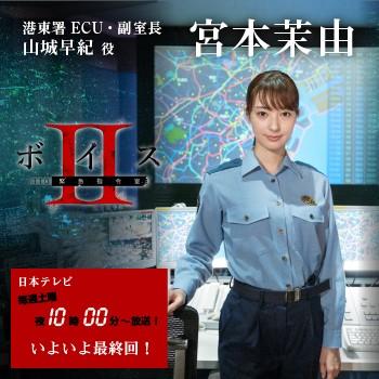 【宮本茉由】次回いよいよ最終回、9月25日放送!土曜ドラマ「ボイスⅡ 110緊急指令室」出演!