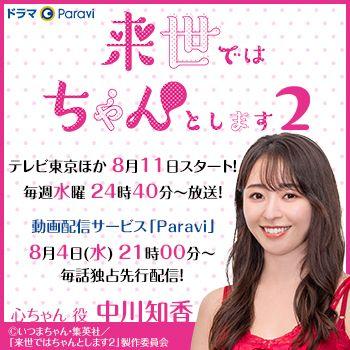 【中川知香】次回第6話、9月15日放送!テレビ東京 ドラマParavi「来世ではちゃんとします2」出演!