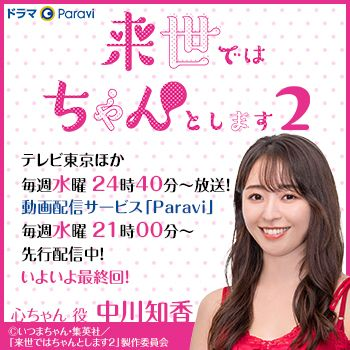 【中川知香】次回いよいよ最終回、9月29日放送!テレビ東京 ドラマParavi「来世ではちゃんとします2」出演!