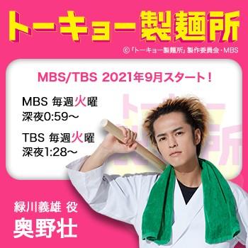 【奥野壮】次回第3話、9月21日放送!MBS/TBS ドラマイズム『トーキョー製麵所』出演!