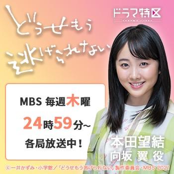 【本田望結】次回第6話、10月21日放送!MBSドラマ特区『どうせもう逃げられない』出演!